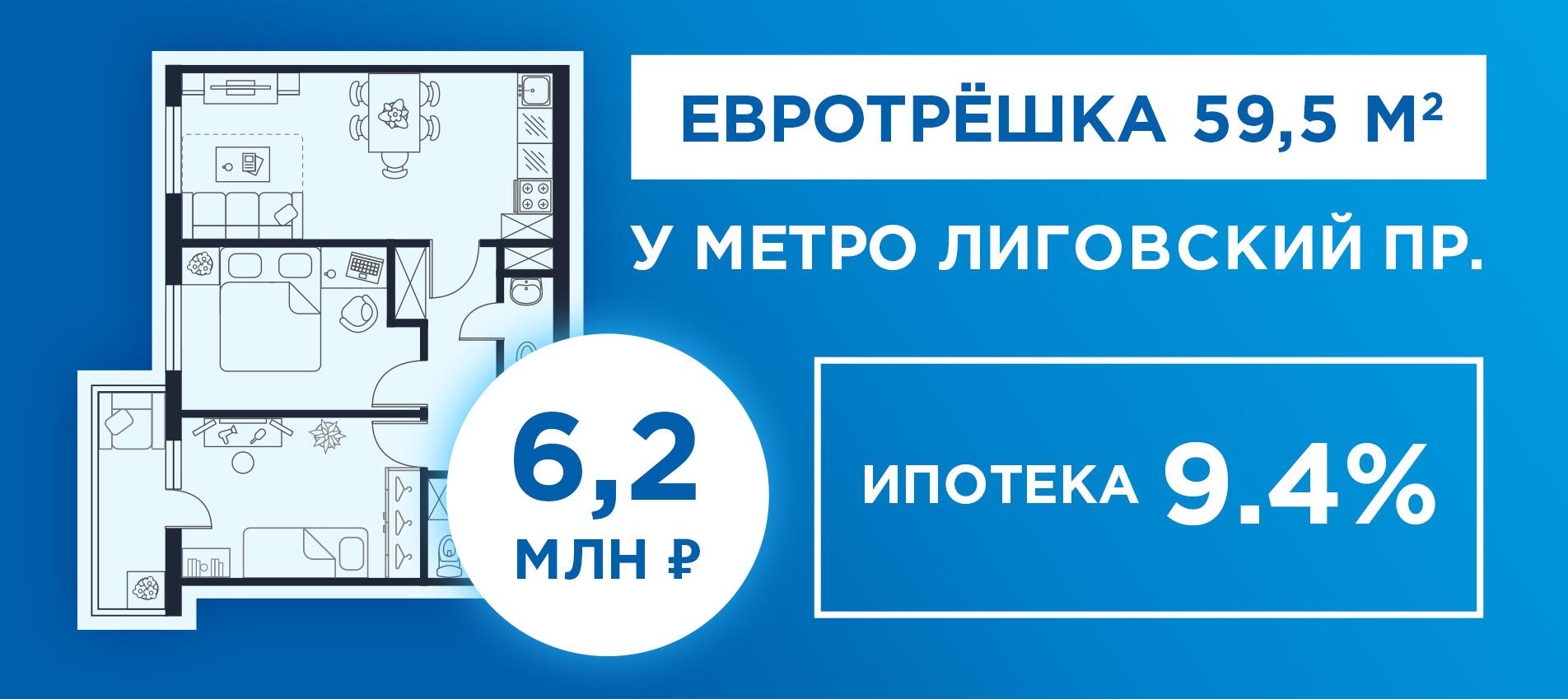 Евротрёшка 59.5 метро в центре Санкт-Петербурга за 6.2 миллиона рублей!