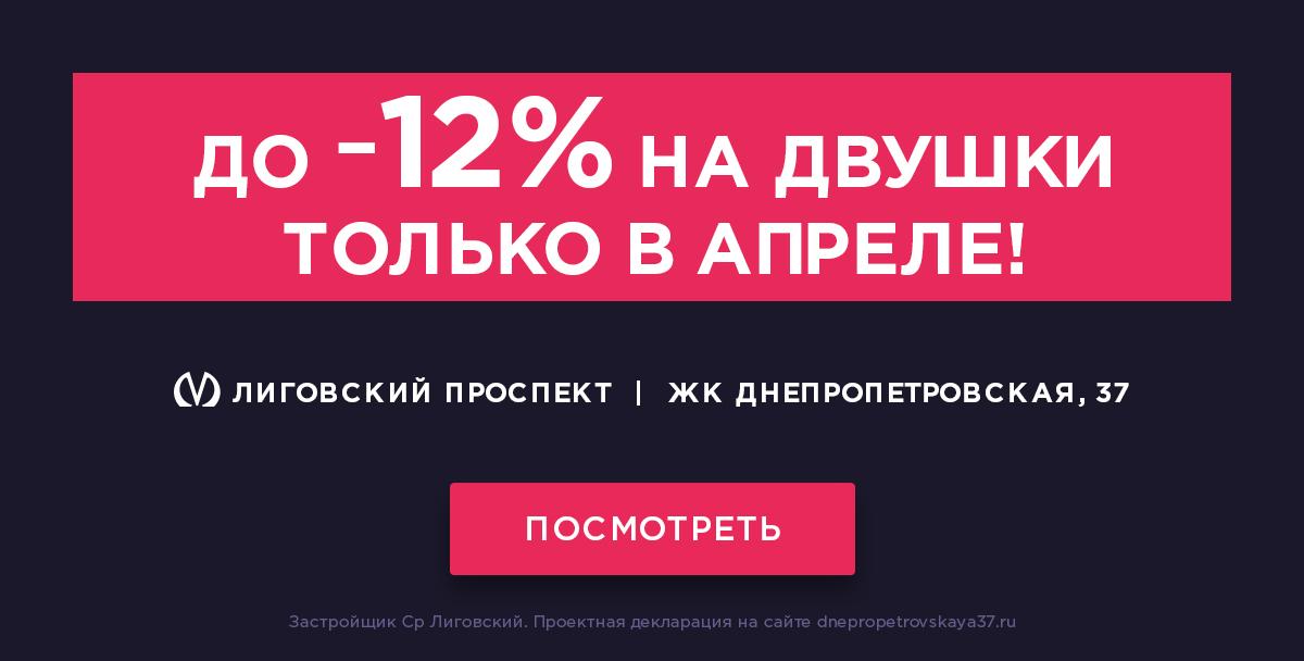 Скидка 12% на двухкомнатные квартиры
