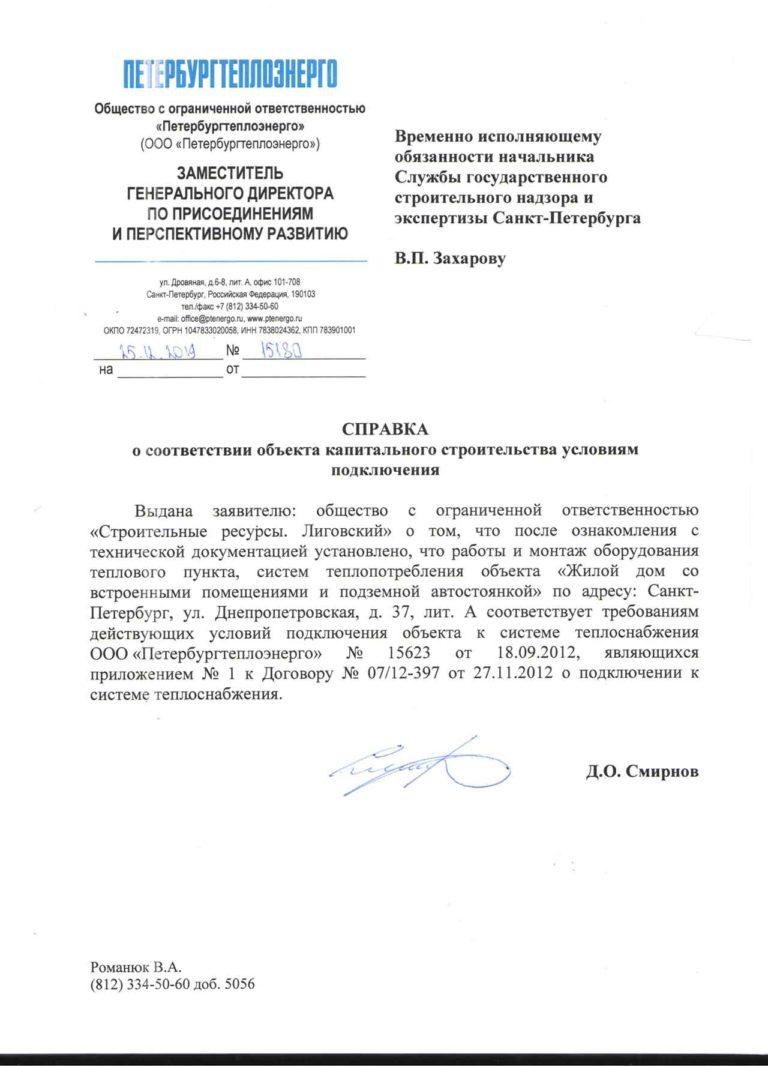 10.01.2020 - Справка о выполнении ТУ Петербургтеплоэнерго