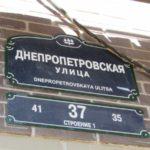 ЖК Днепропетровская 37