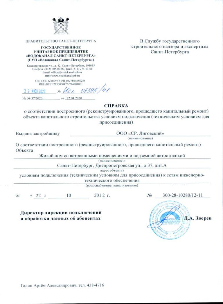 23.06.2020 - Справка о выполнении ТУ ул. Днепропетровская, д.37, лит. А