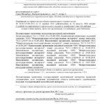 Заключение о соответствии построенногообъекта капитального строительства ЖК Днепропетровская 37